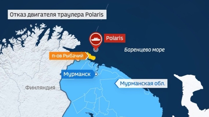 Cпасатели идут на помощь экипажу траулера Polaris