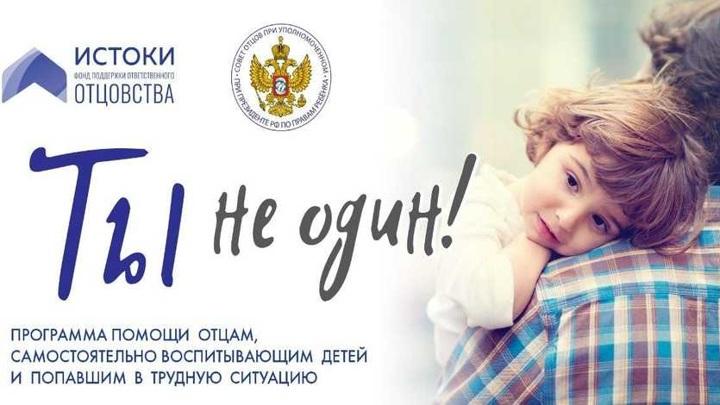Орловским отцам-одиночкам окажут помощь