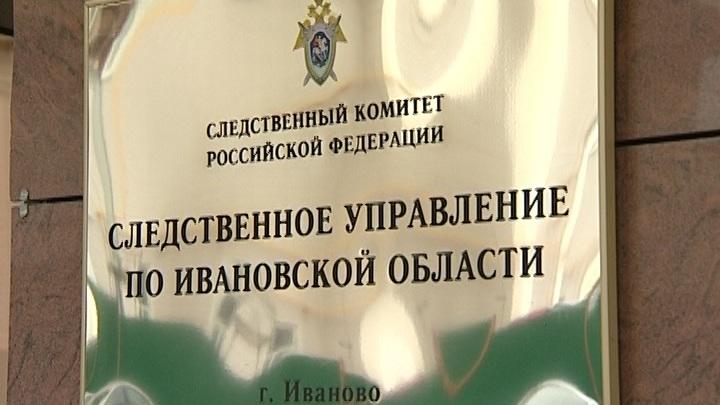 Следователи возбудили уголовное дело по факту убийства в Иванове 30-летнего мужчины