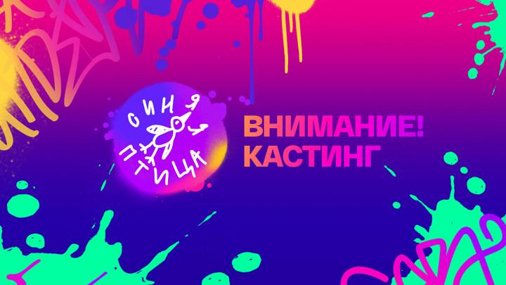 """""""Синяя птица"""": открыт прием заявок на новый сезон"""