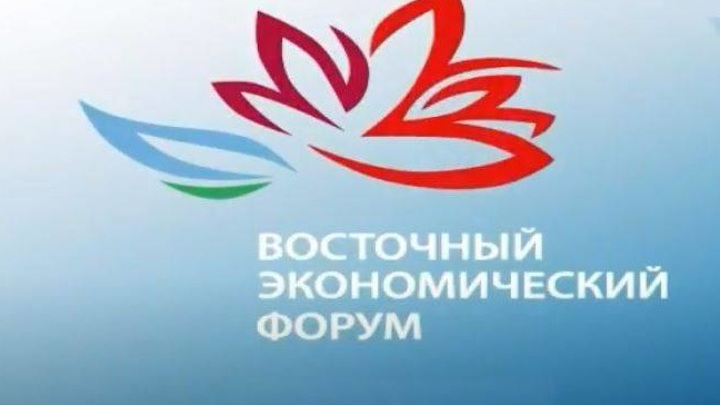 """""""Восточный экономический форум"""" планируют провести в этом году во Владивостоке"""
