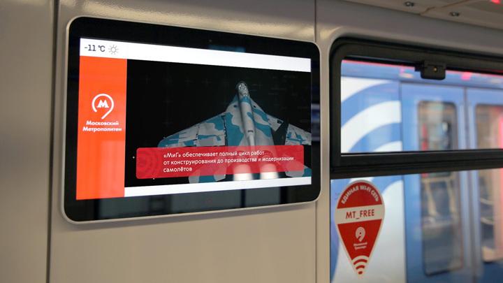 Пассажиры метро увидели кадры с закрытой презентации истребителя МиГ-35