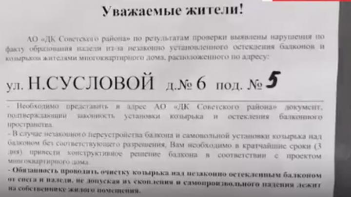 Жителей Нижнего Новгорода обязали сбивать сосульки с застекленных балконов