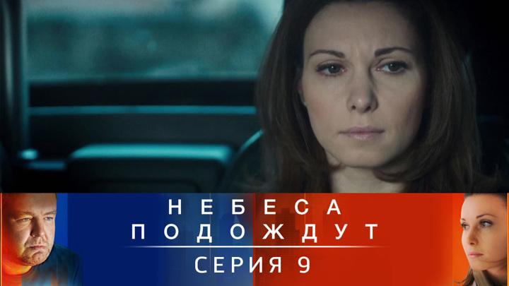Серия 9