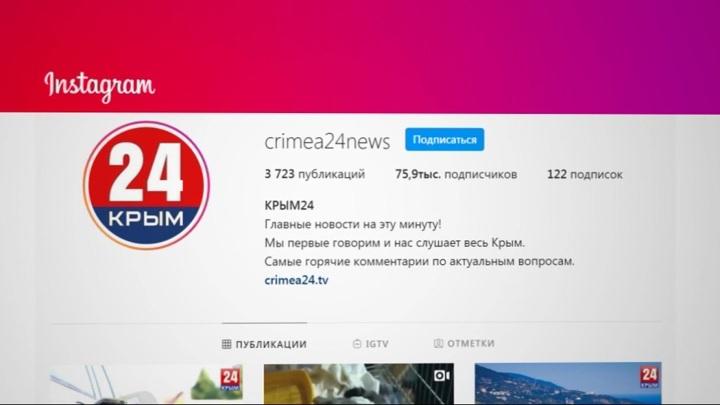"Instagram частично заблокировал аккаунт телеканала ""Крым 24"""