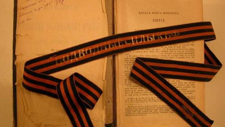 """Библия с автографом П.Д.Грищенко... Всю войну находилась на борту """"Л-3"""""""