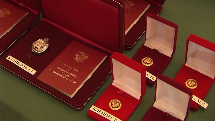 Владимир Путин присудил государственные награды