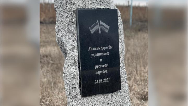 Харьковские радикалы разбили памятный знак российско-украинской дружбы