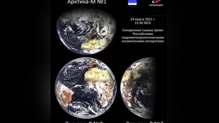 Рогозин опубликовал снимки Земли с трех спутников