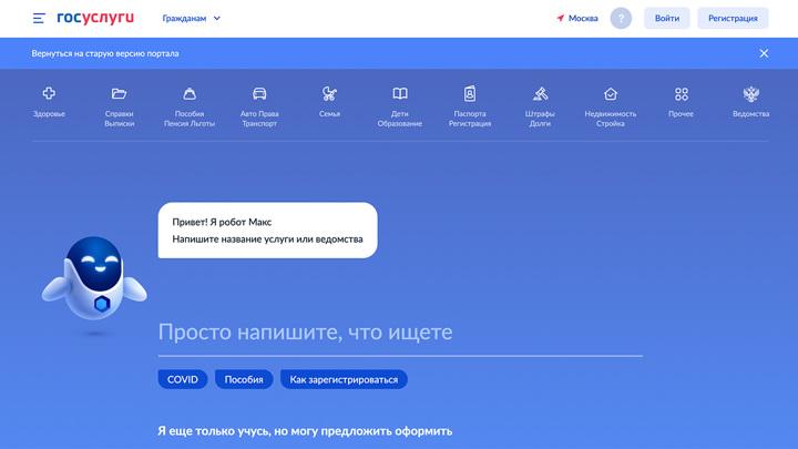 """Запущена новая версия """"Госуслуг"""" с роботом-помощником Максом"""