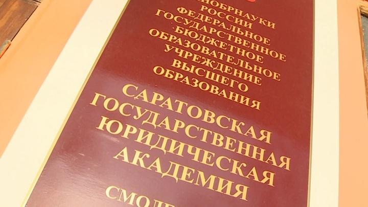 В Смоленске закрывают филиал Саратовской юридической госакадемии