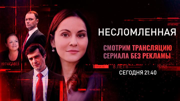 """Смотрим трансляцию первых серий драмы """"Несломленная"""""""
