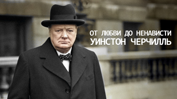 От любви до ненависти. Уинстон Черчилль