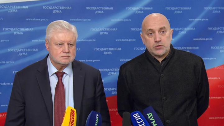 Зюганов, Миронов и Прилепин высказались об объединении левых