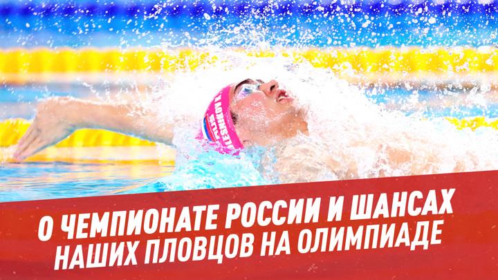 О чемпионате России и шансах наших пловцов на Олимпиаде