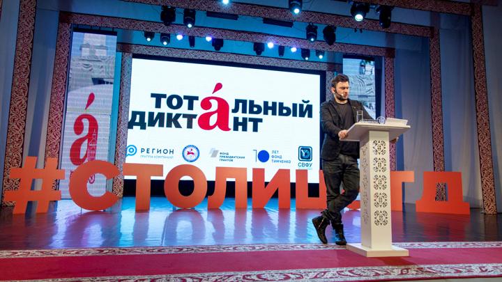 Тотальный диктант: вокруг гуманитарного мероприятия кипят политические споры