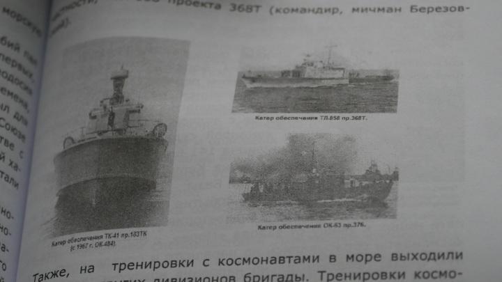 катера и корабли обеспечения морской подготовки космонавтов