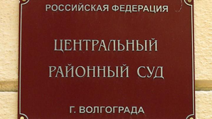 В Волгограде арестован экс-руководитель облкомприроды