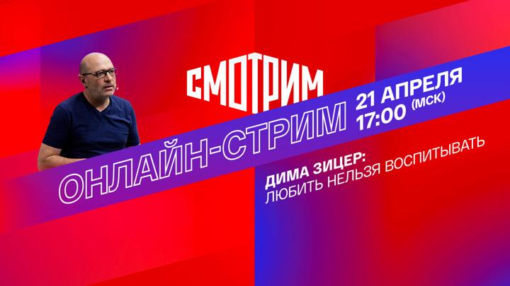 """21 апреля на """"Смотрим"""" – стрим с Димой Зицером"""