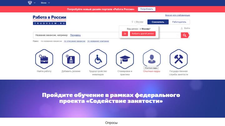 """Роструд: 6 млн безработных зарегистрировались в 2020 году на сайте """"Работа в России"""""""