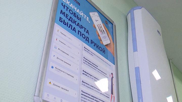 Доступ к электронным медкартам детей получили 570 тысяч москвичей