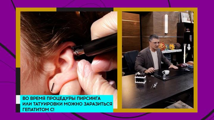 """Кадр из программы """"Доктор Мясников"""". Доктор Мясников объяснил, почему делать татуировки и пирсинг опасно"""