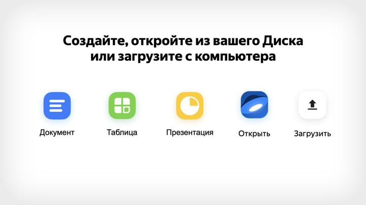 """Яндекс"" запустил онлайновый аналог Microsoft Office"