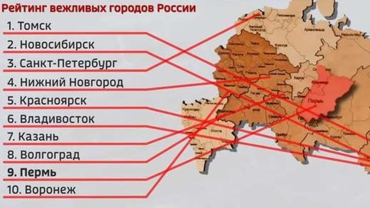 Названы города России с самым воспитанным населением