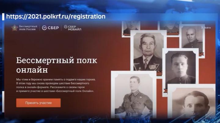 """Колымчане примут участие в онлайн-акции """"Бессмертный полк"""""""