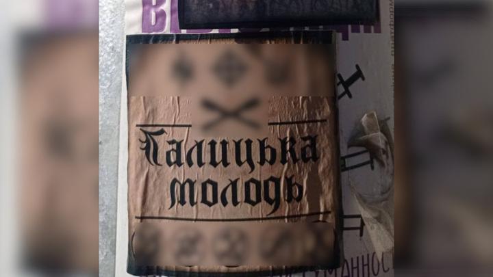 Нацистские листовки появились на столбах во Львове