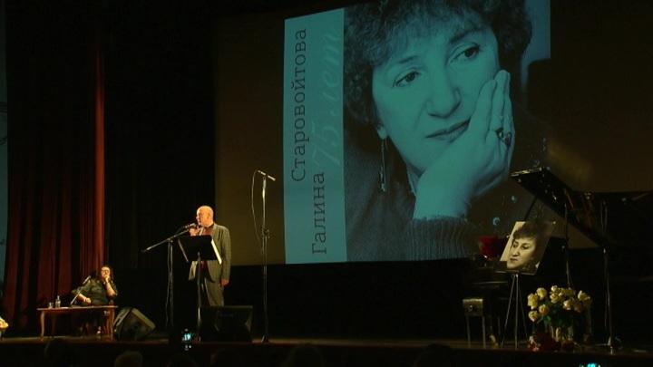 Вечер памяти Галины Старовойтовой прошел в ЦДЛ в Москве