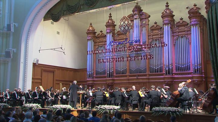 Московский пасхальный фестиваль завершился концертом в Большом зале консерватории