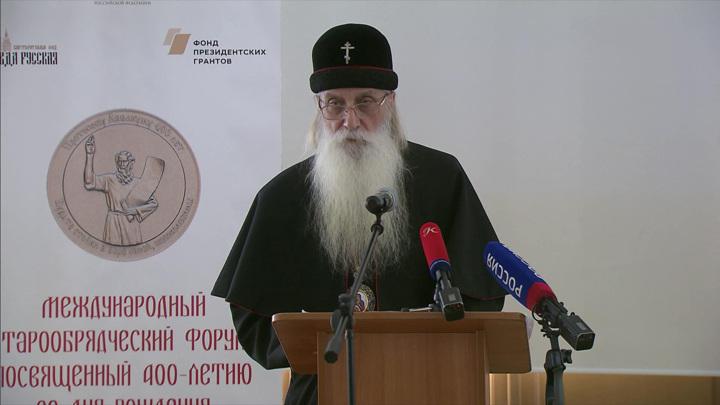 Международный старообрядческий форум открылся в Москве
