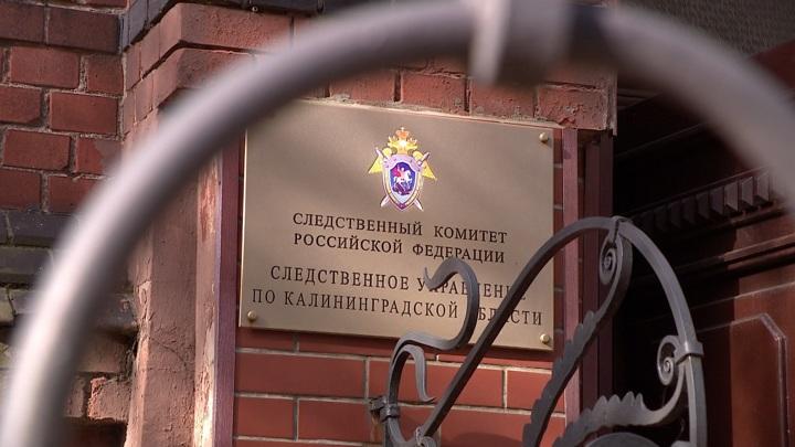 В Калининграде 46-летний мужчина обвиняется насилии над 10-летним мальчиком