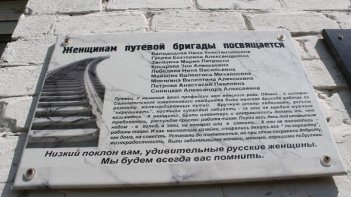 Память женщин-путейцев увековечили в Костроме