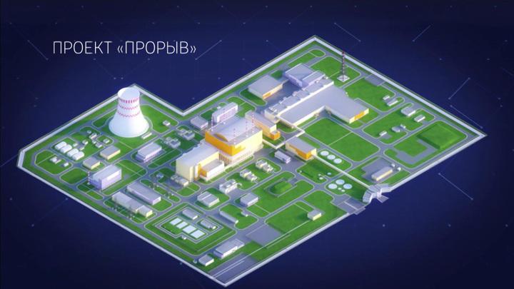 """Замкнутый ядерный цикл: в России заложили """"философский камень"""" энергетики"""