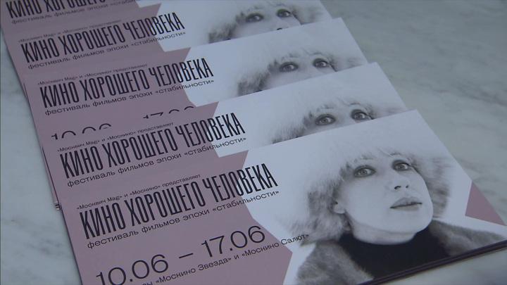 "Инна Чурикова и Глеб Панфилов посетили фестиваль ""Кино хорошего человека"""