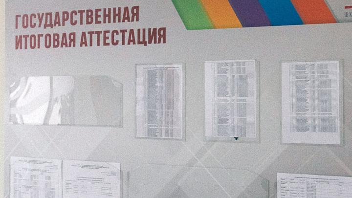 ЕГЭ-2021: в Томской области появились первые стобалльники