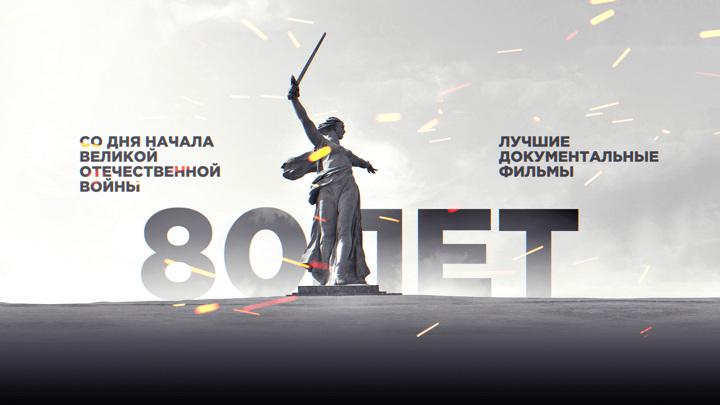 К 80-летию начала Великой Отечественной: смотрим документальные фильмы