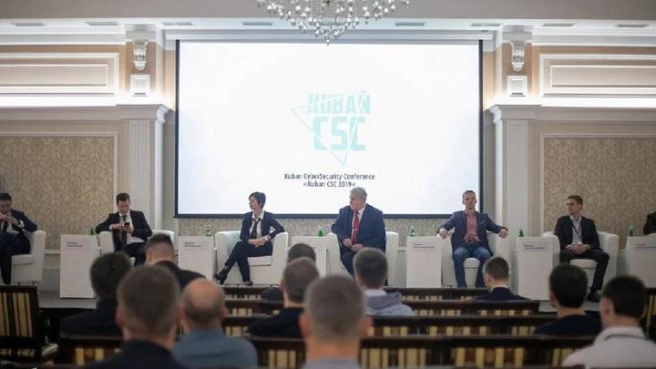 Кубань примет участников международной конференции по кибербезопасности