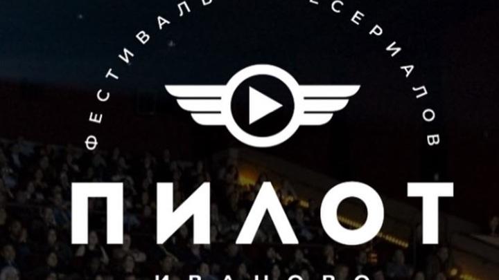 """Фестиваль сериалов """"Пилот"""" в Иванове перенесут из-за COVID-19"""