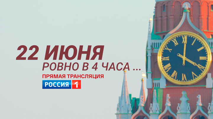 """22 июня в 4 утра на телеканале """"Россия"""" пройдет акция Памяти"""