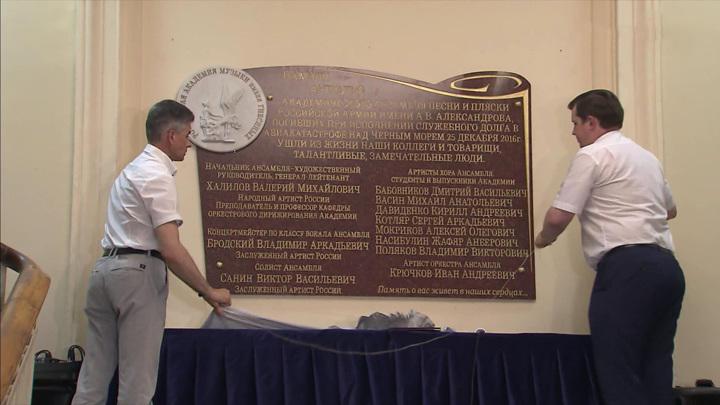 В Гнесинской академии открыли мемориальную доску артистам Ансамбля имени Александрова