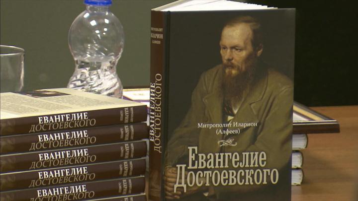 """Митрополит Иларион представил книгу """"Евангелие Достоевского"""""""
