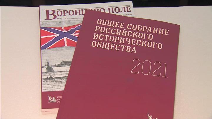 Российское историческое общество утвердило приоритетные темы на ближайшие три года