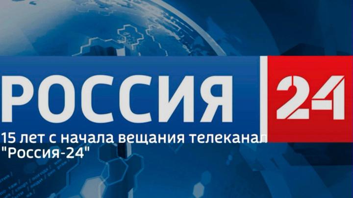 """15 лет в эфире: телеканал """"Россия 24"""" празднует юбилей"""