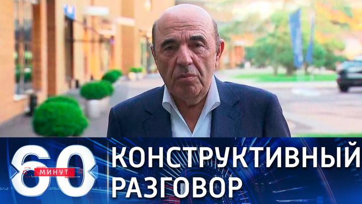 Нардеп Рады Рабинович рассказал о встрече в Москве с Козаком и депутатами ГД РФ