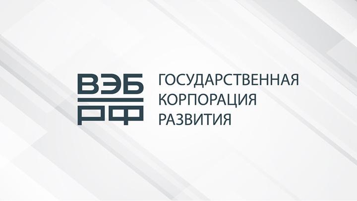 """Госкорпорация развития """"ВЭБ.РФ"""" поддержала проекты стоимостью 9,5 трлн рублей"""