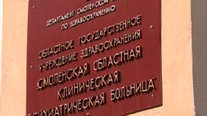 Проверка, инициированная главой региона, выявила нарушения в смоленской психбольнице