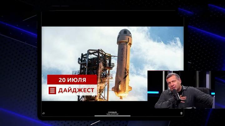"""Соловьев о форме космического корабля Безоса: """"Что он этим хотел сказать?"""""""